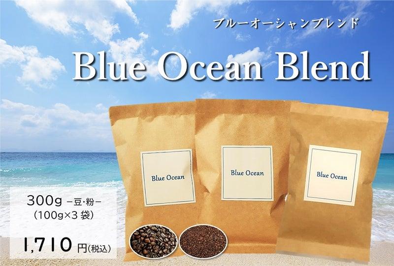 Blue Ocean Blend