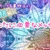 タロットカードと書物占いを取り入れて、3択メッセージ☆の画像