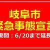岐阜市「緊急事態宣言」6月20まで延長の画像