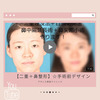 【YouTube更新】二重+鼻☆モニター様の画像