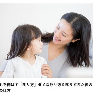 E-Park:「子どもの叱り方」「3才児の寝る時間が遅いこと」についての監修記事が掲載されましたの画像