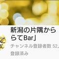 【YouTube配信】~らてBar #053