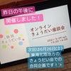 【活動報告】オンラインきょうだい座談会(2021.5.29 sat. 開催)の画像