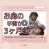 【YouTube更新】お鼻の手術から3ヶ月後の動画ですの画像