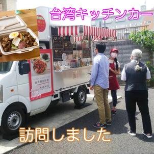 台湾キッチンカー太太様☆訪問しましたの画像