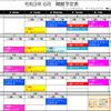 ☆令和3年6月スケジュール予定表☆の画像