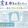 涼しい夏物30%〜50%OFFセール開催! 新宿店の画像