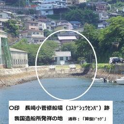 画像 第三十六回 世界文化遺産 小菅修船場跡 の記事より 2つ目