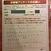 5月7日大船店品田のお客様の声の画像