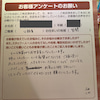 5月19日大船店品田のお客様の声の画像