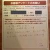 5月5日大船店品田のお客様の声の画像