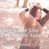 ▪️サイトウミュウ✨デビュー35周年! Anniversary Cover Liveやります!の画像