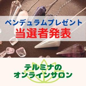 【6/1】テルミナのオンラインサロン<ペンデュラムプレゼント>当選者発表します!の画像