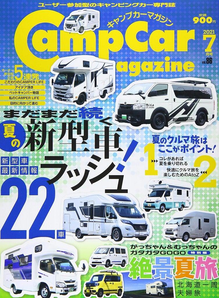 キャンプカーマガジン 2021年7月号 vol.86