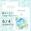 【8/31受付再開】プチレッスン「はるいろLetter」の画像
