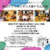 篠山アフリカン合宿今年も開催!の画像