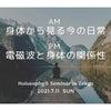 【募集中】7/11(日)東京開催「身体からみる今の日常」「電磁波と身体の関係性」の画像