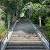 初めての伊豆山神社の画像