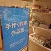 近鉄百貨店橿原店での販売スタートします!の画像