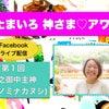 ライブ配信「たまいろ神さま♡アワー」6/1天之御中主神の画像