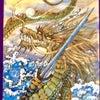 龍神シリーズ  Vol 59 摩那斯の画像