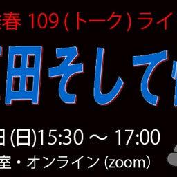 画像 『稲川淳二の怪談グランプリ2020』のトップ5に選ばれた、全国でもトップレベルの の記事より 1つ目