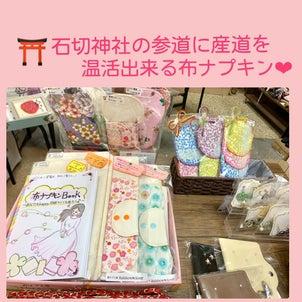 石切神社の参道に産道(膣)温活の布ナプキンがあるよの画像