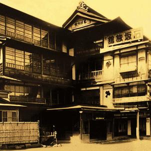 群馬県 伊香保温泉 石坂旅館の画像