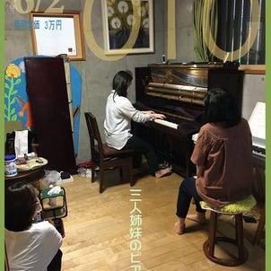 """三姉妹のピアノ """"WEEKLY OTO"""" 復刊!の画像"""