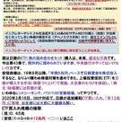 【街宣】れいわ新選組代表 山本太郎×山名かなこ 杉並区・下井草駅 2021年6月2日の記事より