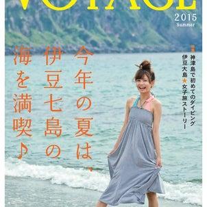 第58回~今年の船内誌の表紙を飾るのは?~東京諸島や船の魅力や穴場スポットを紹介する島トクナビの画像