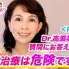最新YouTube動画☆「PRP治療の安全性について」の画像