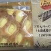 ソフトなチーズクリームパン(北海道産クリームチーズ)(ファミリーマート)の画像