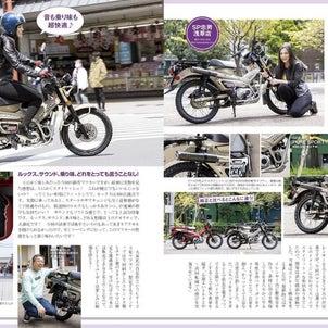 役名「バイク女」の画像