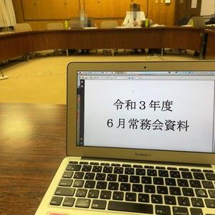 常務会を特別会議室で開催の画像