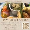 7月のカフェオープン日の画像