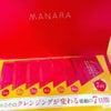 マナラのクレンジング7日分無料でもらえます❤︎の画像