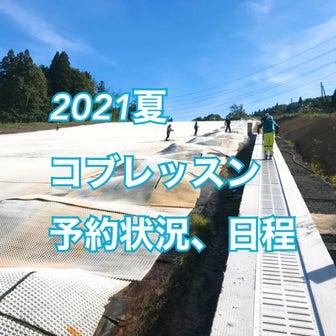 8/1up 2021夏コブレッスン 予約状況、日程
