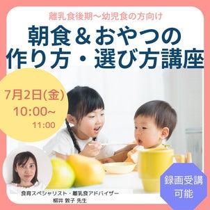 【7月オンライン講座案内】朝食&おやつの作り方・選び方講座の画像