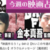 YouTube番組【今週の映画占い】は金本真吾監督を鑑定!の画像
