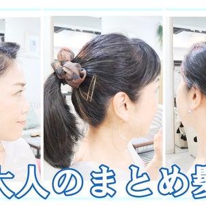 夏のまとめ髪大人のシュシュ(YouTube)の画像