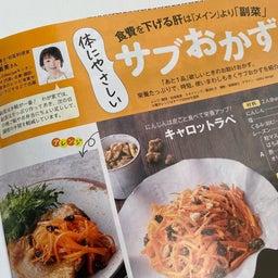 画像 【雑誌掲載】やさいの時間(NHK出版) の記事より 8つ目