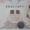 日本の歴史(History of japan) 真この国のかたち  東京(東亰)  土方水月の画像