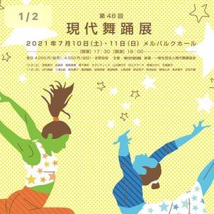現代舞踊展告知【Ballet & Dance UNO・DUE・TRE】の画像