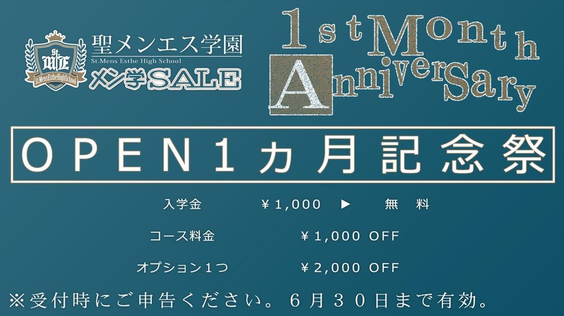 【祝】1ヵ月記念祭 1st Month Anniversary