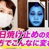 最新YouTube動画☆「日焼け止めの効果的な塗り方」の画像