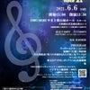 BLUE RAG Concert notn21 は予定通り開催します!の画像
