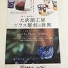 太武朗工房×東京 芝 とうふ屋うかい ガラス彫刻の世界の画像