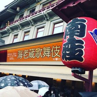 【京都エンタメ】親子共演大盛況☆コロナ禍3ヵ月ぶりの南座公演「海老蔵歌舞伎」