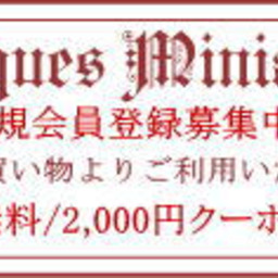 画像 ★☆ アンティークギャラリーみにあちゅーる ★☆ の記事より 8つ目